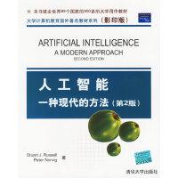 人工智能:一种现代的方法(第二版)