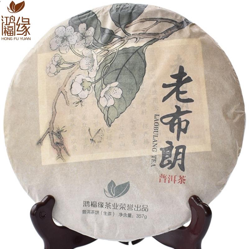 2013年老布朗普洱茶生茶 357克/饼 2饼