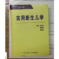 【二手旧书9成新】实用新生儿学 (第三版) /金汉珍等主编 人民卫生出版社