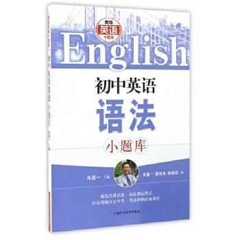 初中英语语法小题库/新版英语小题库