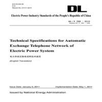 DL/T 598―2010 电力系统自动交换电话网技术规范(英文版) 国家能源局 9787519832070