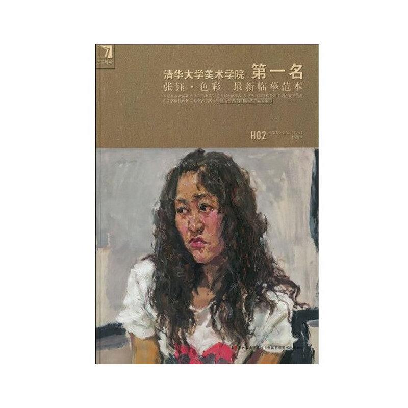 张钰·色彩——完美教学系列丛书