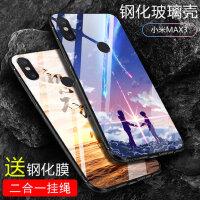 小米max3手机壳+钢化膜 小米MAX3保护套 小米max3 手机套 全包防摔硅胶软边钢化玻璃彩绘保护壳FLBL