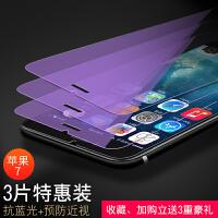 苹果7钢化膜7plus抗蓝光iphone6磨砂防指纹6S手机高清贴膜非plus