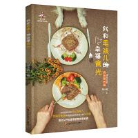 黑龙江科技:我和毛孩儿的幸福食光 : 一学就会的狗狗营养餐