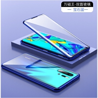 p30pro手机壳万磁王p30双面玻璃p20pro全包保护壳mate20网红 p30 pro【宝石蓝】