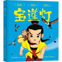 宝莲灯(2册) 上海美术电影制片厂 著 任溶溶 编