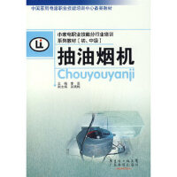 抽油烟机,李亮,广东科技出版社,9787535943248