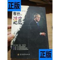 【二手旧书9成新】布什的谜底 /李辉光 军事科学出版社