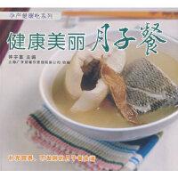 【收藏品旧书】健康美丽月子餐 钟宇富上海科技教育出版社 9787542845023