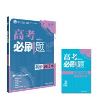 2018版 高考必刷题合订本 英语 理想树67高考自主复习