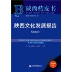 陕西蓝皮书:陕西文化发展报告(2020)