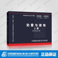 正版国标图集D500~D502 防雷与接地 上册