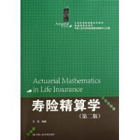 寿险精算学(第2版精算师考***书21世纪保险精算系列教材)