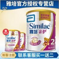 西班牙原装进口雅培亲护较大婴儿配方奶粉2段820克罐装6-12个月适用