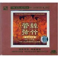 风林唱片黑胶CD丝竹管弦民乐合奏DSD车音乐车载CD