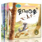 奇妙的科学全套10册海底世界注音故事 儿童读物自然大探秘 幼儿版十万个为什么海底大探险0-3-6-9岁少儿科普百科全书