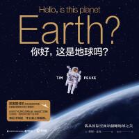 【包邮】你好,这是地球吗?