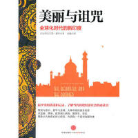 【二手书8成新】美丽与诅咒在全球化时代的新印度 (印) 西达尔塔・德布著 9787508632810