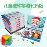 磁性七巧板智力拼图儿童玩具益智力幼儿园教具小学生一年级教学