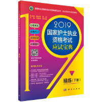 2019国家护士执业资格考试应试宝典精练(下)