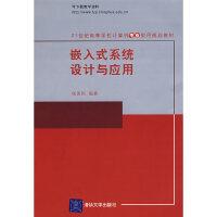 【旧书二手书8成新】嵌入式系统设计与应用 张思民 清华大学出版社 9787302174622