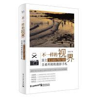 不一样的视界富士X1007030全系列相机摄影手札(全刘征鲁【正版图书,品质无忧】