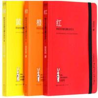 青春励志文学小说 红橙黄 陪安东尼度过的漫长岁月123 全套共3册
