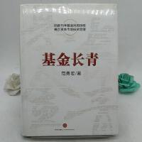 正版现货 基金长青-正版收藏书