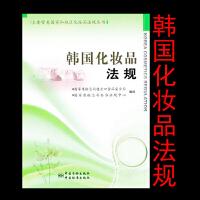 韩国化妆品法规 9787502636883 中国标准出版社
