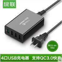 绿联 4口USB充电器2a多接口qc3.0快充安卓苹果手机平板通用充电器