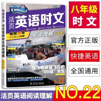 2020版 快捷活页英语时文 八年级 英语阅读理解 NO.18  18期