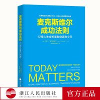 【出版社发货】麦克斯维尔成功法则 约翰C.麦克斯维尔领导力21法则中层领导力作者成功励志书籍企业管理团队高效工作法赢在