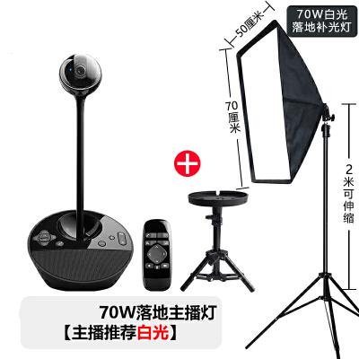 直播摄像头 电脑主播高清美颜视频会议 包调试 自动对焦 远程红外遥控 高清直播