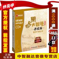 周易大智慧 易经篇 杨庆中(4CD)(赠送羊皮卷精选CD)车载音频(无图像)光盘碟片