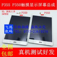 适用于三星P355 触摸屏 P350 P355C 内外P355Y显示屏液晶屏幕总成