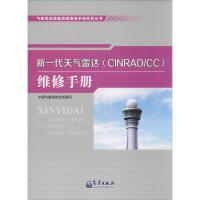 新一代天气雷达(CINRAD/CC)维修手册 中国气象局综合观测司 著