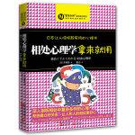 相处心理学,拿来就用--日本让人惊呼超实用的心理书,全是拿来就用的新知识!