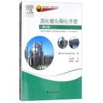 流化催化裂化手册(第三版)