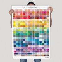 360个中国传统色卡 中式色卡国标色卡本样板卡cmyk印刷色卡调色海报色谱书籍广告设计服装家具油漆涂料国际标准通用四色配色手册