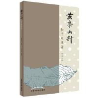 【二手书8成新】黄帝内针 杨真海传讲,刘力红整理 中国中医药出版社