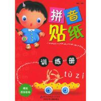 汉字贴纸训练册(猪) 明基 绘 9787530115558