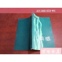 【二手旧书8成新】美感(美学译文丛书) /乔治・桑塔耶纳 中国社会科学出版社