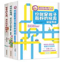 全套3册樊登读书会推荐你就是孩子最好的玩具是做好妈妈养育男孩女孩育儿必读怎么教育孩子的书籍儿童心理学家庭父母家教艺术全集