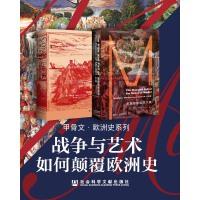 甲骨文系列・战争与艺术(全两册 征服者+美第奇家族的兴衰)