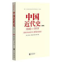 中国近代史 1840-1919 (第四版)