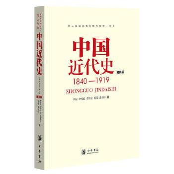 中国近代史1840-1919(第四版)(pdf+txt+epub+azw3+mobi电子书在线阅读下载)