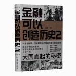 金融可以创造历史2:大国崛起的秘密(周其仁、茅于轼、雷颐、马勇等强烈推荐)