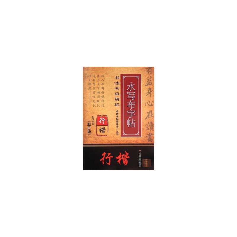 名碑名帖临摹合一丛书  书法考级精练水写布字帖:赵孟頫《胆巴碑》