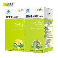 [当当自营]禾博士天然维生素E软胶囊0.3g*100粒*2盒装